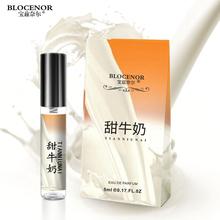 BLObjENOR/nq尔甜牛奶味奶糖味香水(小)样女持久淡香5ml10ml