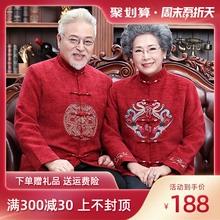 情侣装bj装男女套装nq过寿生日爷爷奶奶婚礼服老的秋冬装外套