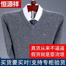 冬季恒bj祥男羊毛衫nq务爸爸装套头针织V领加厚大码纯色毛衣