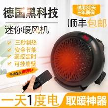 德国进bj智能家用卧nq技取暖器(小)型迷你超省电暖器速。