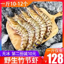 舟山特bj野生竹节虾nq新鲜冷冻超大九节虾鲜活速冻海虾