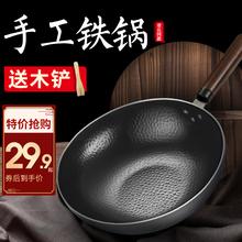 [bjnqw]章丘铁锅老式炒锅家用炒菜