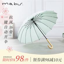 日本进口品牌Mabu长柄伞半自动雨伞bj15雨伞遮rn男女商务伞