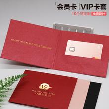 现货会员卡包装 定制大闸蟹卡套礼品bj14贵宾卡rnp卡卡套制作