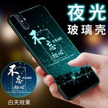 vivobj1手机壳夜rnvos1pro手机套个性创意简约时尚潮牌新款玻璃壳送挂