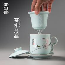 容山堂bj尚家用陶瓷q8绿茶杯办公室茶水分离杯过滤大容量水杯