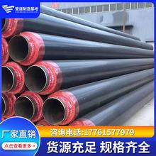 厂家直销聚氨酯bj泡保温钢管rd预热供热热力管道定制