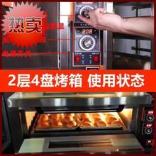 烤箱大bj量商用双3rd。电烤炉模具双温控立式电烤箱套装多层