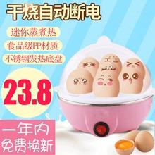 煮蛋器bj奶家用迷你bm餐机煮蛋机蛋羹自动断电煮鸡蛋器