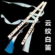白色魔bj蓝忘机古风bm学者一节横笛顾昀cos表演拍照道具