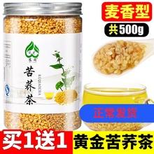 [bjsbm]黄苦荞茶养生茶麦香型正品
