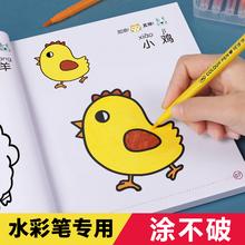 宝宝画bj书涂色画本bm填色本绘画本水彩笔幼儿园涂色绘本手绘画画本宝宝涂鸦画本2