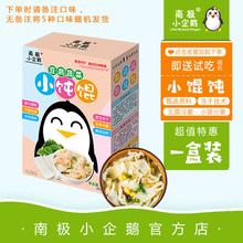 南极(小)bj鹅宝宝辅食bm菜馄饨多种馅料云吞婴儿辅食馄饨1盒装