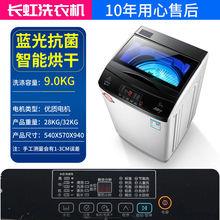 长虹5.2/12公斤洗衣
