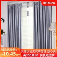 窗帘加bj卧室客厅简kx防晒免打孔安装成品出租房遮阳全遮光布