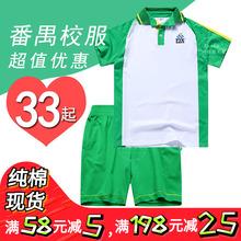 [bjshkx]广州市番禺区小学生校服纯