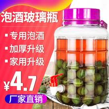 泡酒玻bj瓶带龙头家kx斤20斤专用密封加厚大号瓶泡菜坛子泡酒罐