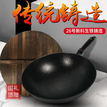 江油宏bj燃气灶适用kx底平底老式生铁锅铸铁锅炒锅无涂层不粘