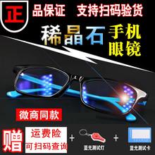 爱大爱bj晶石手机眼kx光AR科技电脑防辐射眼镜男女宝宝护目镜