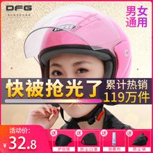 DFGbj动电瓶男女zj半盔灰夏季全盔夏天防晒安全帽