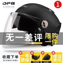 DFGbj动电瓶男女zj夏季轻便式防晒半盔四季安全帽
