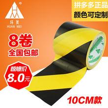 警示胶bj10CM长pd黄黑色地面胶带 警戒隔离斑马线黑黄胶带pvc