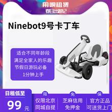 九号平bj车Ninert卡丁车改装套件宝宝电动跑车赛车