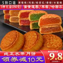 传统广bj水果散装多rt密瓜草莓凤梨香橙广东金喜中秋糕点