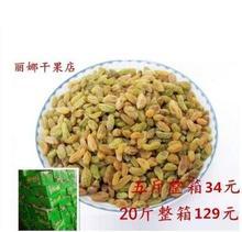 新疆产bk鲁番葡萄干kj颗粒葡萄干20斤整箱商用葡萄干5斤包邮