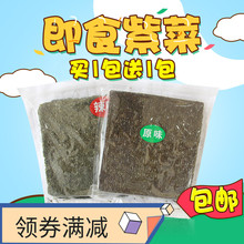 【买1bk1】网红大tw食阳江即食烤紫菜宝宝海苔碎脆片散装