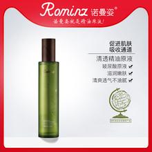 诺曼姿 保湿bl水清透精油ck20ml  细致肌肤滋养肌肤