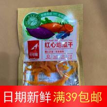 可可隆红心地瓜bl4软糯香甜ix红零食地瓜系列(小)吃