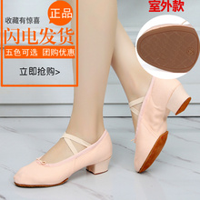 形体教bl鞋软底芭蕾nk皮民族舞瑜伽演出带跟室内外练功