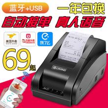 真的语bl外卖打印机so接单无线蓝牙58美团百度饿了么外卖接单神器热敏票据(小)型便