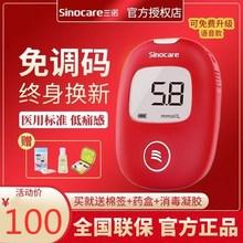 三诺安bl+50片免so试条100片装血糖测试仪家用试纸