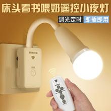 LED遥控bl能插座插电ck超亮(小)夜灯壁灯卧室婴儿喂奶