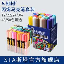 正品STA斯bl丙烯马克笔ck24 28 36 48色相册DIY专用丙烯颜料马克