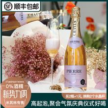 法国原bl进口桃红葡ck泡香槟高档无醇0度无酒精脱醇气泡酒750