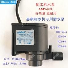 [block]商用制冰机水泵HZB-5