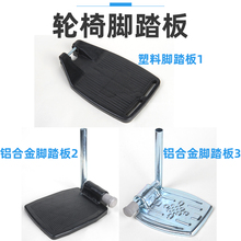 衡互邦bl椅配件脚踏ck带杆子折叠铝合金脚蹬塑料加厚踏板一对