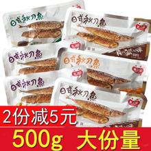 真之味bl式秋刀鱼5ck 即食海鲜鱼类(小)鱼仔(小)零食品包邮