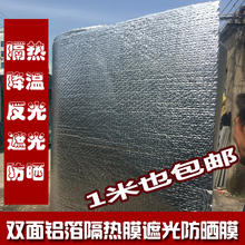 双面铝bl气泡膜反光gf房厂房屋顶防晒膜隔热膜遮光膜防晒定制