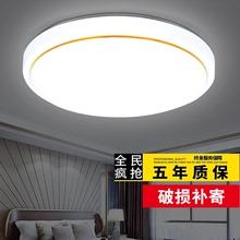 LEDbl顶灯圆形现en卧室灯书房阳台灯客厅灯厨卫过道灯具灯饰