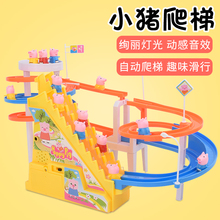 抖音(小)bl爬梯电动轨se动上楼梯玩具宝宝佩奇滑梯男女孩佩琪