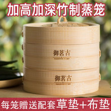 竹蒸笼bl屉加深竹制ea用竹子竹制笼屉包子