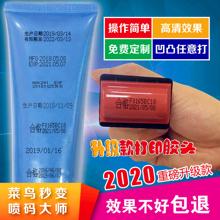 [blueb]打码机打生产日期化妆品小