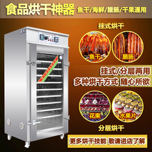 烘干机bl品家用(小)型ed蔬多功能全自动家用商用大型风干