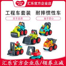 汇乐3bl5A宝宝消te车惯性车宝宝(小)汽车挖掘机铲车男孩套装玩具
