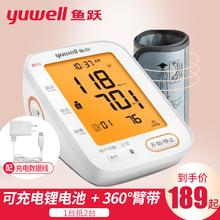 鱼跃家bl医用上臂式em高精准语音电子量血压计测量仪器测压仪