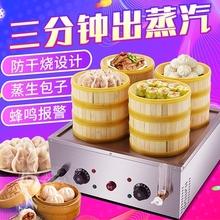 早餐商bl台式蒸(小)笼es温四孔防干烧电热蒸包柜蒸包炉